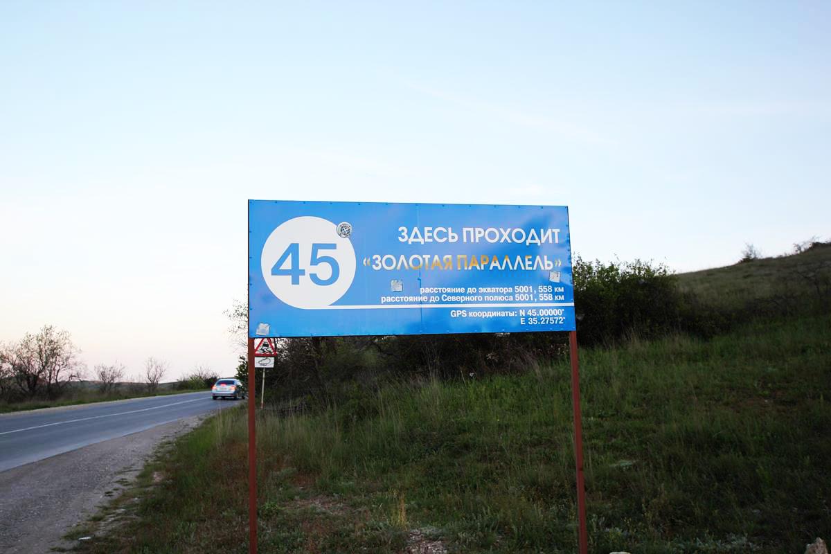 В Крым на машине 2016_141